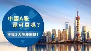 中國A股還可以買嗎?秒懂3大陸股關鍵