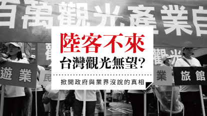 陸客不來,台灣觀光無望? 掀開政府與業界沒說的真相