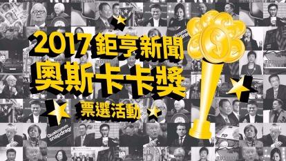 2017鉅亨新聞奧斯卡卡獎票選活動