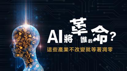 AI將革誰的命?這些產業不改變就等著凋零