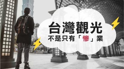 把脈台灣觀光 產業求變才不怕風雲色變
