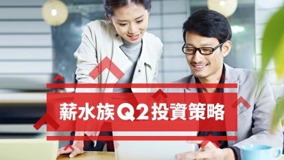 財富規劃穩中求勝 薪水族Q2投資策略