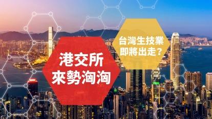 台港生醫 2018投資攻略