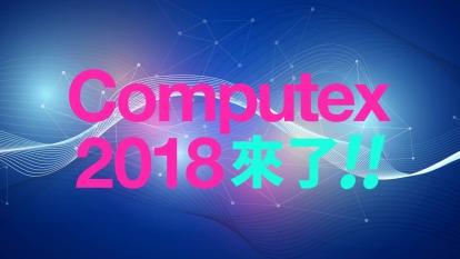 Computex 2018來了 從六大看點報你投資亮點