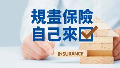 規畫保險自己來 只要知道這4件事就上手!