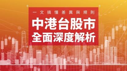 中港台股市全解讀 一文搞懂差異與規則