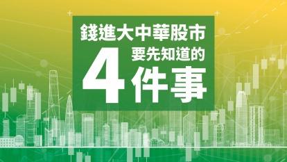 錢進大中華股市  要先知道的4件事