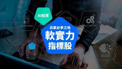 AI投資 兵家必爭之地:軟實力指標股