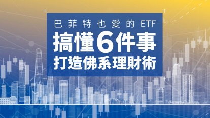 巴菲特也愛的ETF 搞懂6件事 打造佛系理財術