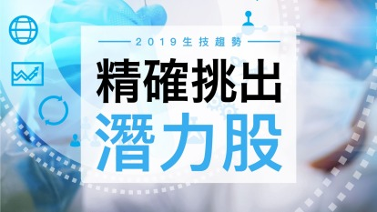 2019生技趨勢 精確挑出潛力股